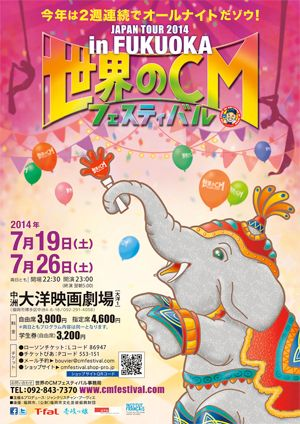 cmfes-201407-世界のCMフェスティバル 2014