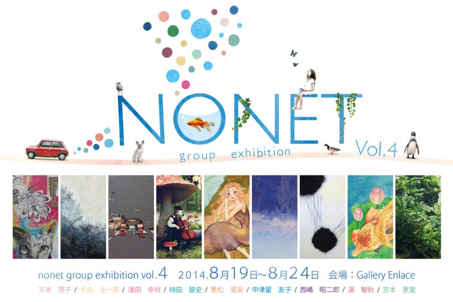 NONET group exhibition vol.4