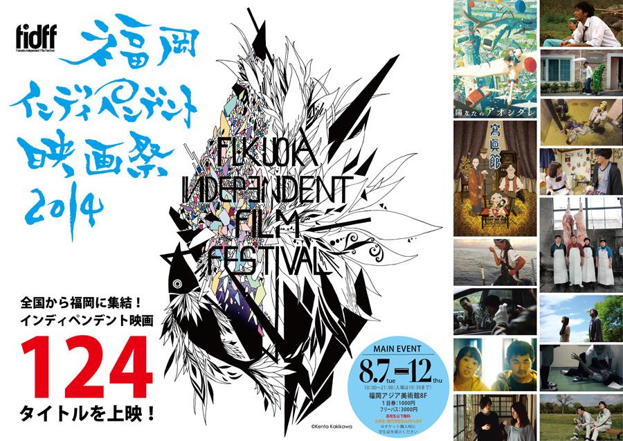 福岡インディペンデント映画祭2014