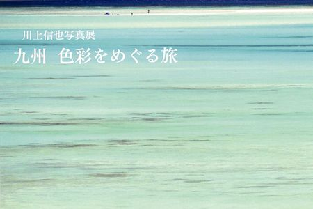 gkaze-201407-川上信也写真展 九州 色彩をめぐる旅