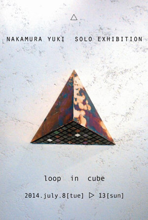 kanze-201407-中村由姫初個展 「 loop  in  cube 」