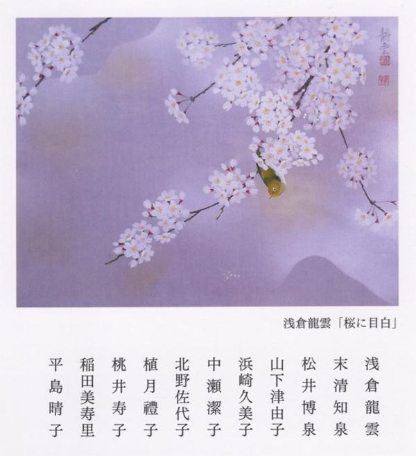 浅倉龍雲 書/墨彩画展 DM
