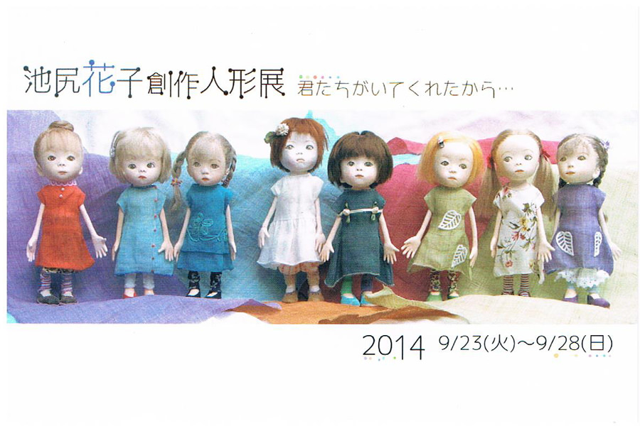 池尻花子 創作人形展 君たちがいてくれたから…