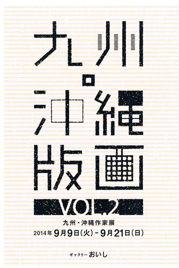 九州版画 vol.2  九州・沖縄作家展-DM