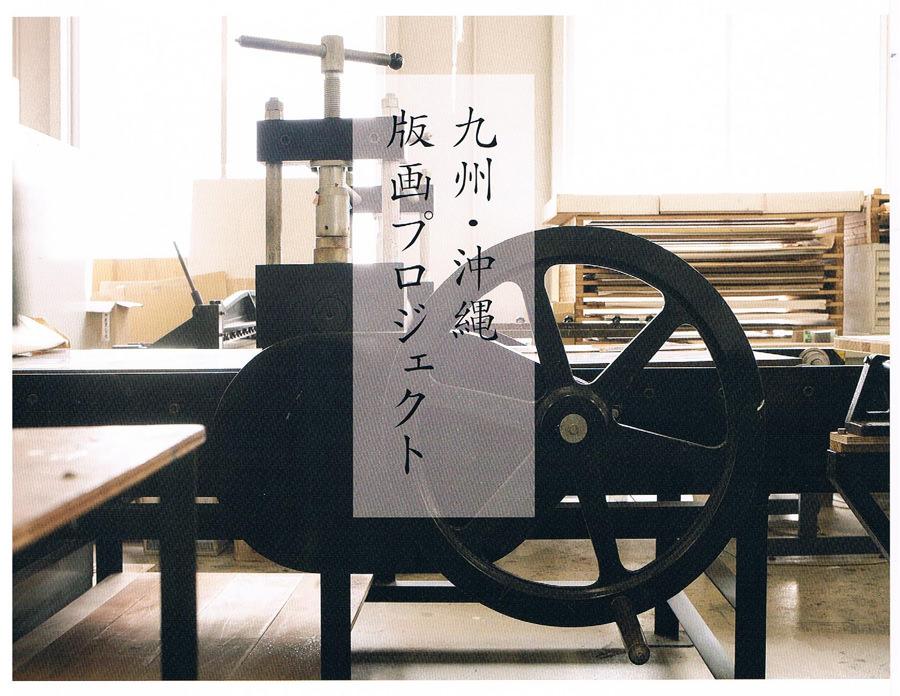 九州版画 vol.2  九州・沖縄作家展