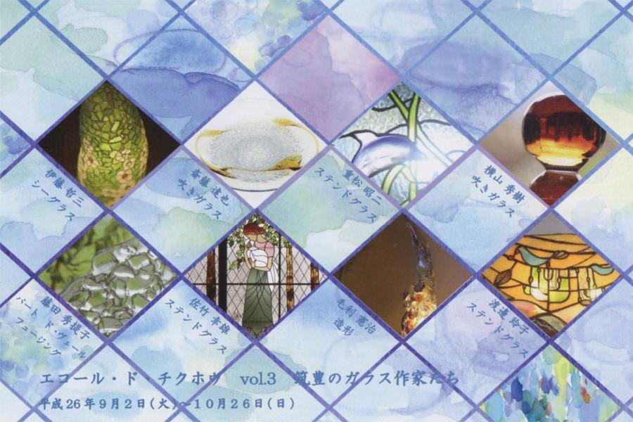 エコール・ド・チクホウ vol.3 筑豊のガラス作家たち