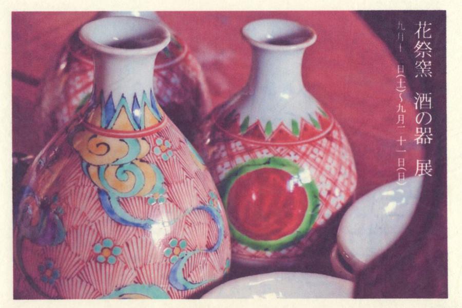 花祭窯 酒の器 展