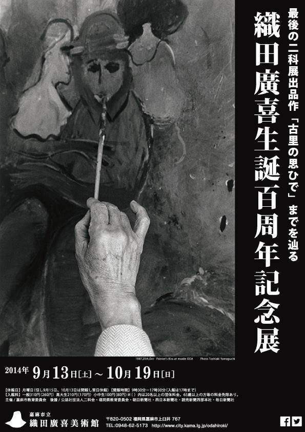 織田廣喜生誕100周年記念展 DM表