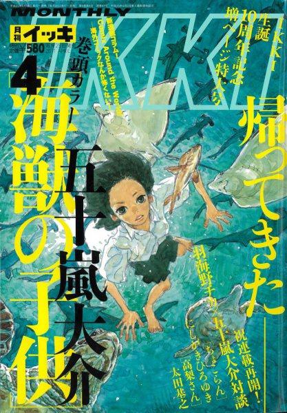 『月刊IKKI』2011年4月号(小学館) 五十嵐大介「海獣の子供」