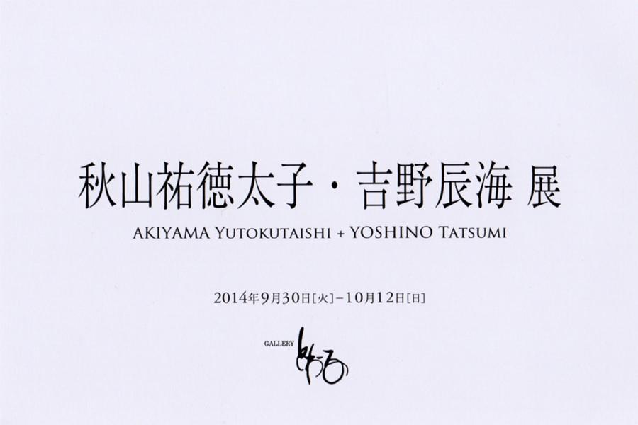 秋山祐徳太子・吉野辰海 展