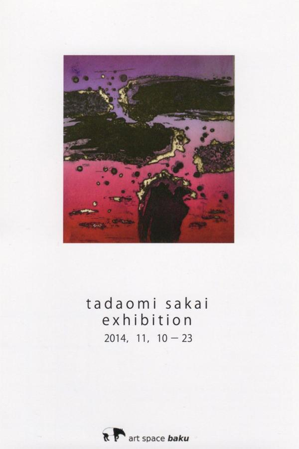 baku-酒井忠臣 版画・タブロー展