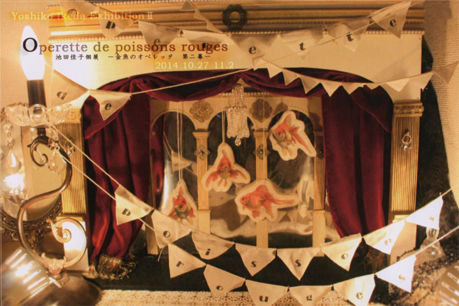 gkaze-池田佳子展Ⅱ -金魚のオペレッタ 第二幕-