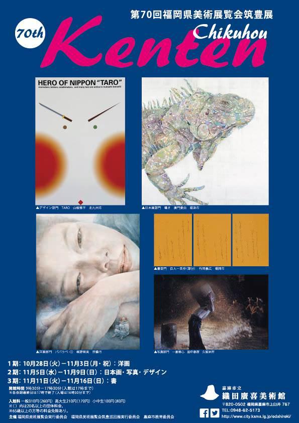 homa-第70回 福岡県美術展覧会 筑豊展