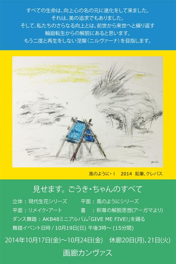 原田ごうき 個展