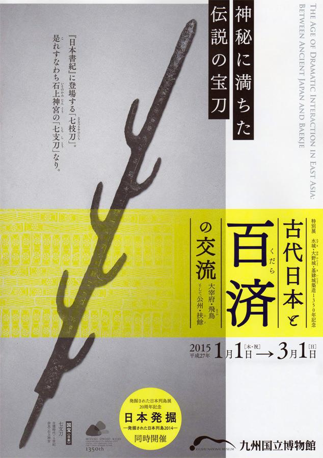 knm-古代日本と百済の交流 - 大宰府・飛鳥そして公州・扶餘 -