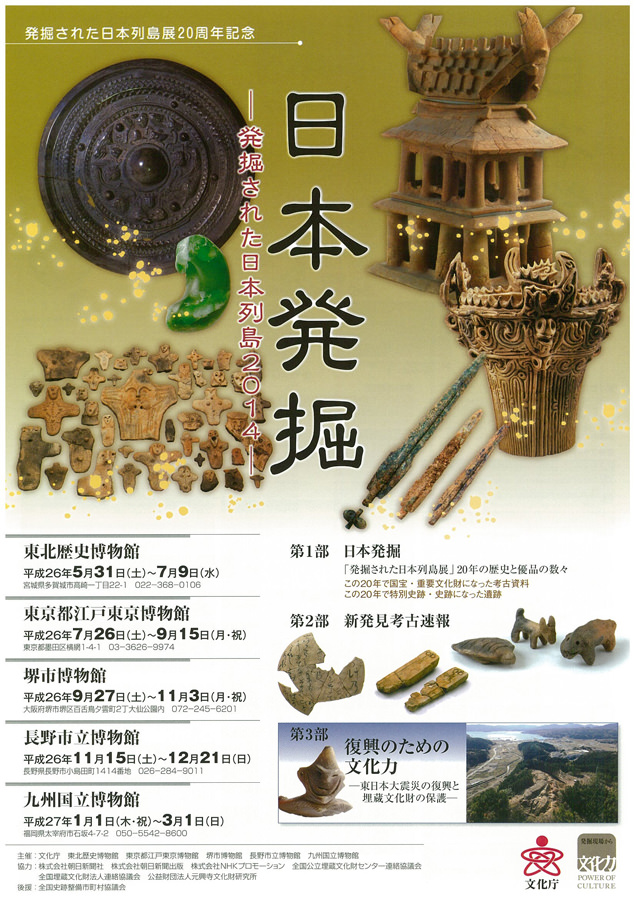knm-日本発掘展 - 発掘された日本列島2014 -