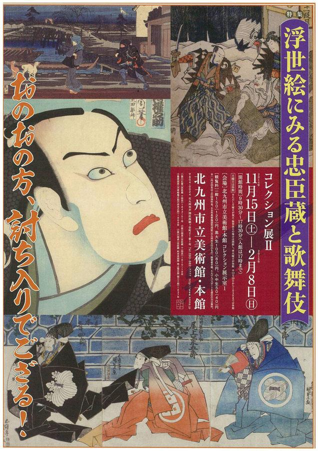 kmma-コレクション展Ⅱ 特集 浮世絵にみる忠臣蔵と歌舞伎-DM表