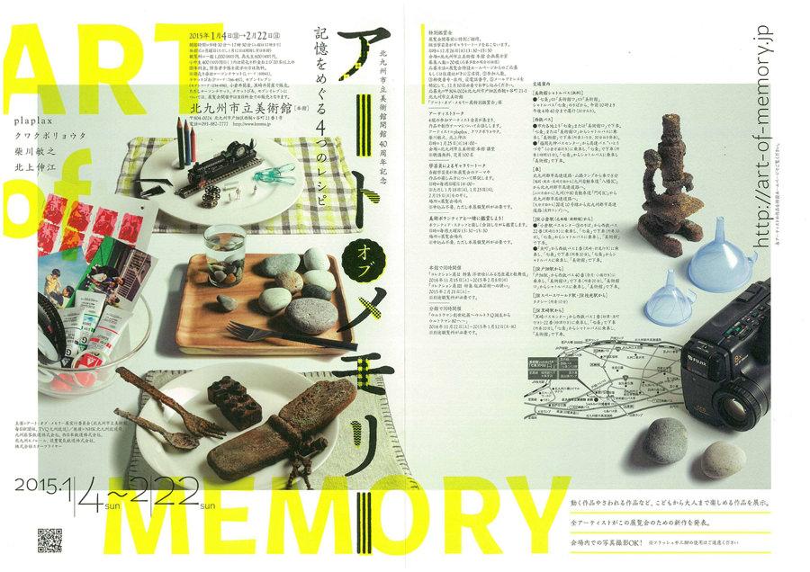 kmma-開館40周年記念 アート・オブ・メモリー 記憶をめぐる4つのレシピ-DM表