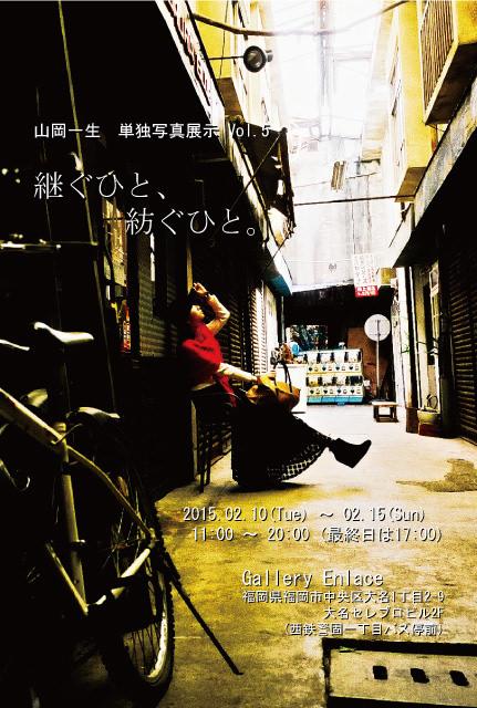 enlc-山岡一生 単独写真展示 Vol.5