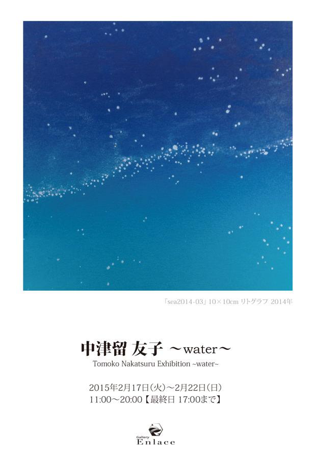 enlc-中津留友子個展 ~water~