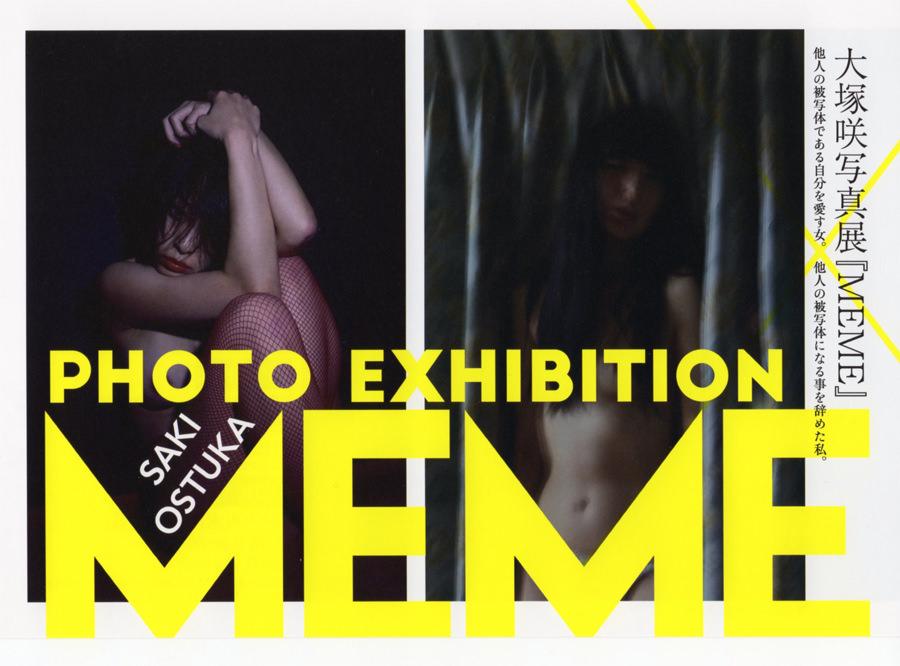 baku-大塚咲写真展 『MEME』-DM表