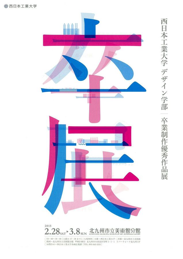 kmma-西日本工業大学 デザイン学部 卒業制作優秀作品展-DM表
