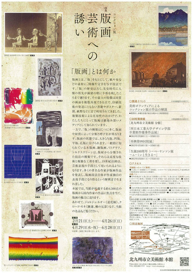 kmma-コレクション展Ⅲ 特集 版画芸術への誘い-DM裏