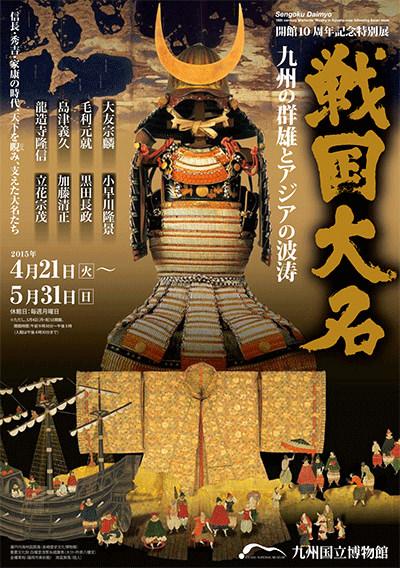 knm-九州国立博物館開館10周年記念特別展 戦国大名 - 九州の群雄とアジアの波涛 -