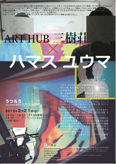 mikiso-うつろう screen#01 ハマスユウマ HAMATH Yuma