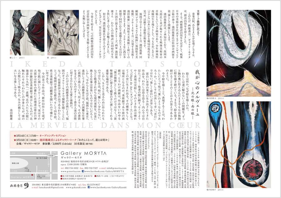 mrt-池田龍雄展 -我が心のメルヴェーユ-DM裏