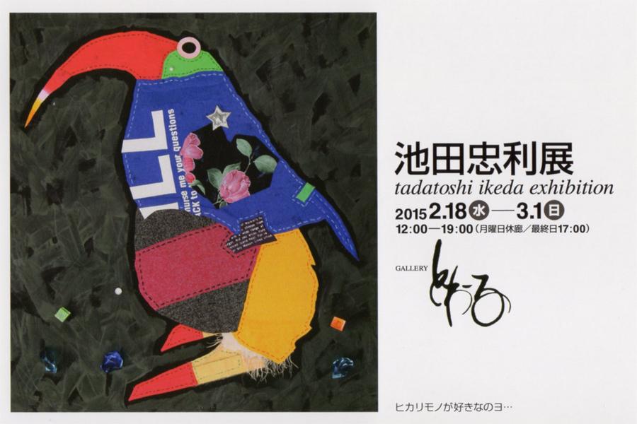 toile-池田忠利展