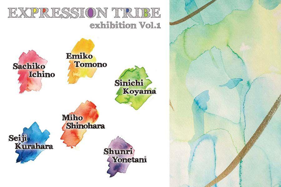 enlc-201503-expression-tribe-exhibition-vol1