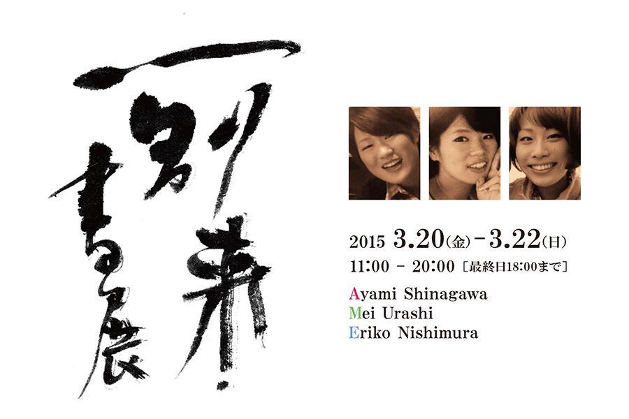 enlc-201503-ichibetsurai-calligraphy-exhibition