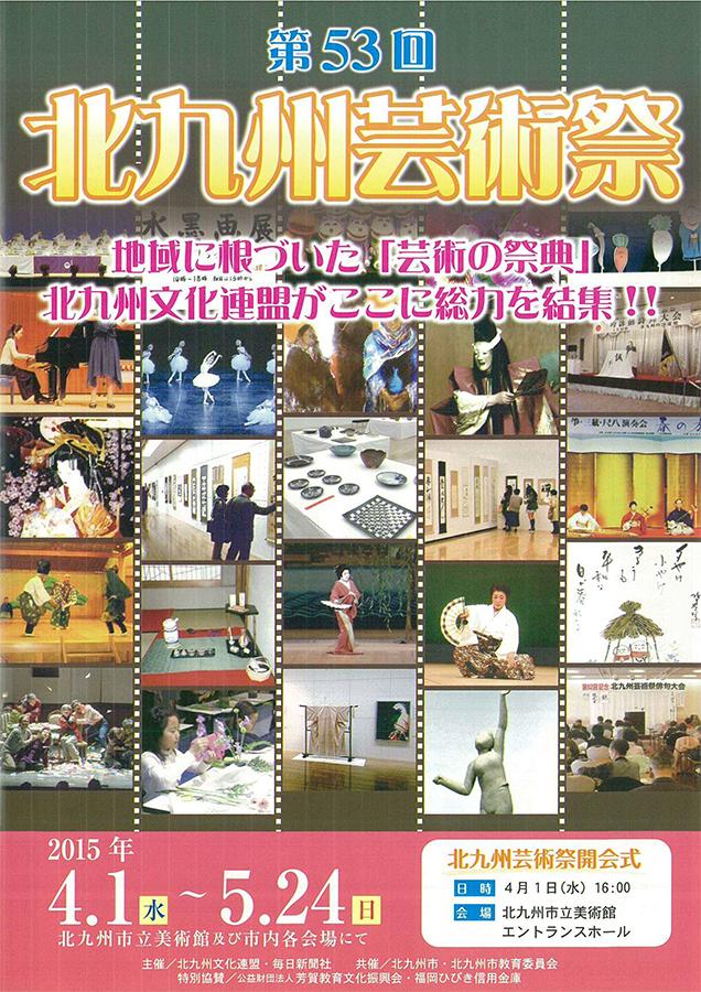 kmma-北九州芸術祭総合美術展-1