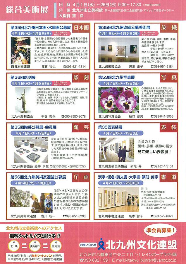 kmma-北九州芸術祭総合美術展-4