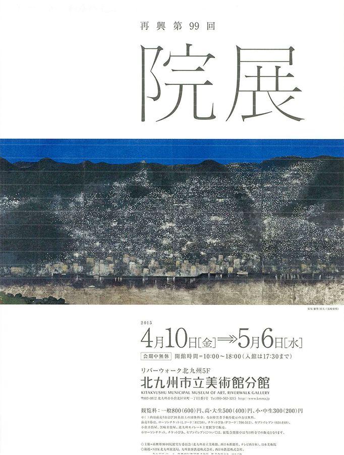 kmma-annex-201504-再興第99回院展-1