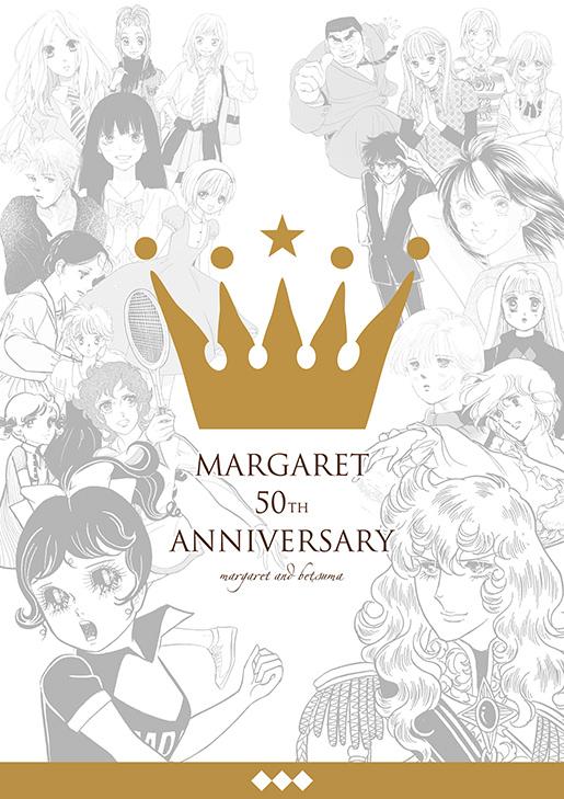 ktqmm-わたしのマーガレット展 ~マーガレット・別冊マーガレット 少女まんがの半世紀-キービジュアル