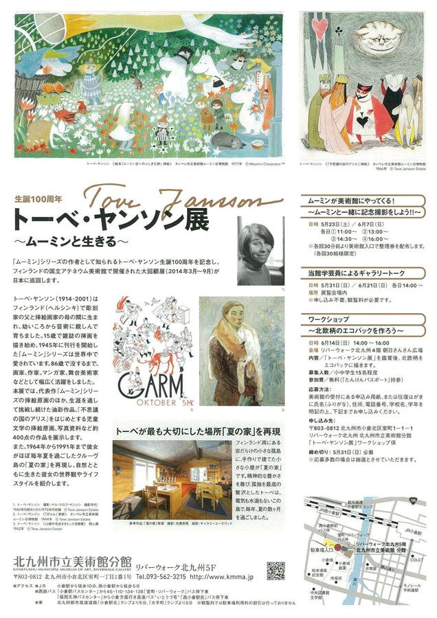 kmma-annex-生誕100周年 トーベ・ヤンソン展 ~ムーミンと生きる~-DM裏