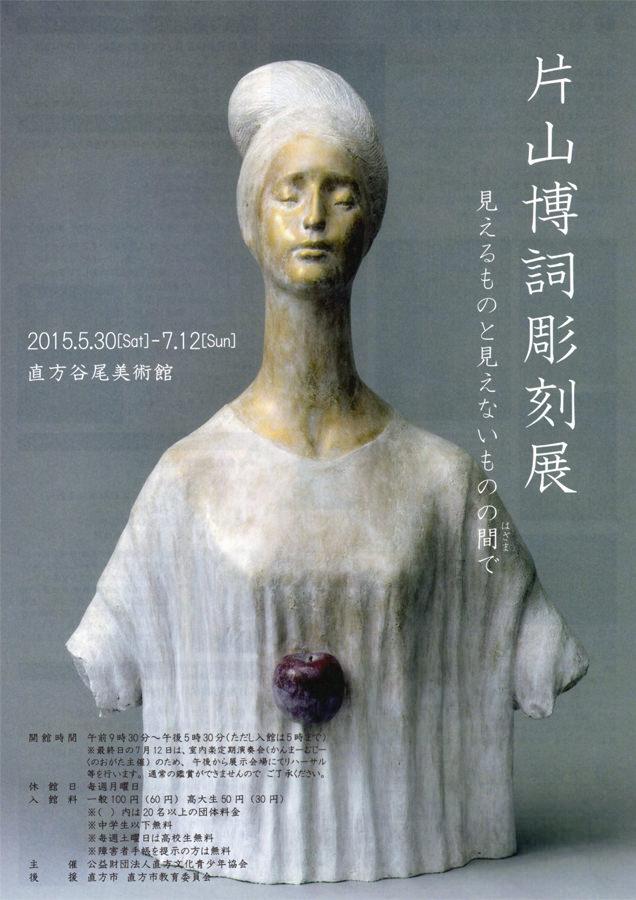 ntam-片山博詞彫刻展 見えるものと見えないものの間で-01