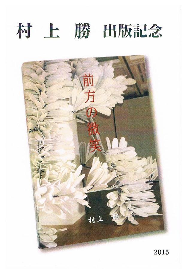 oishi-201505-「前方の微笑」出版記念 BOOKS 村上勝展