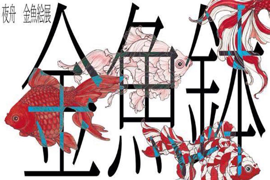 arw-夜舟 金魚絵展 「金魚鉢」
