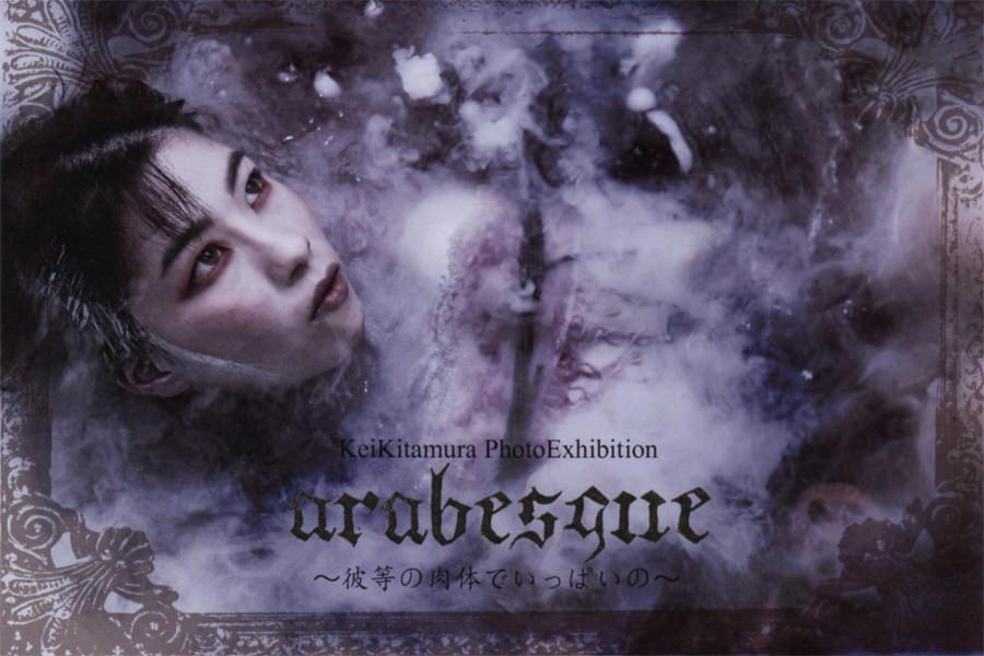 baku-201505-KeiKitamura PhotoExhibition arabesque ~彼等の肉体でいっぱいの~
