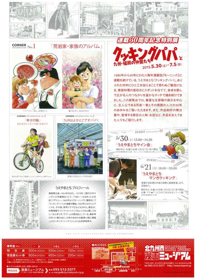 ktqmm-201505-連載30周年記念特別展 「クッキングパパと九州・福岡の仲間たち」-DM裏