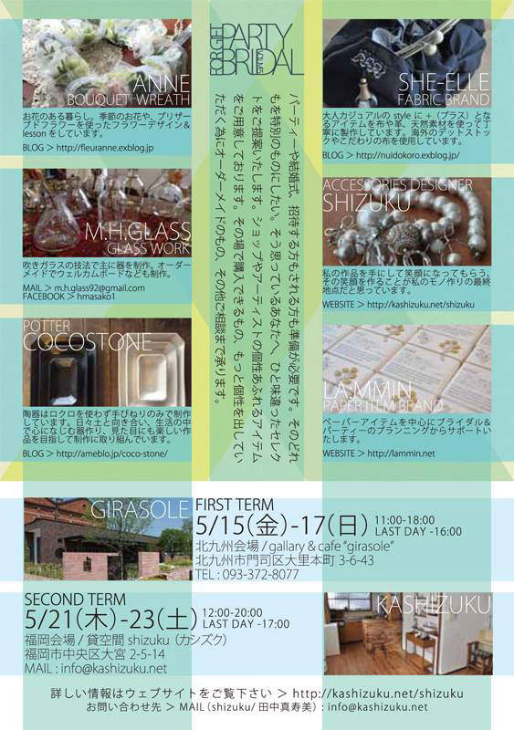 masumi-t-201505-PARTY & BRIDAL VOL.5-DM裏