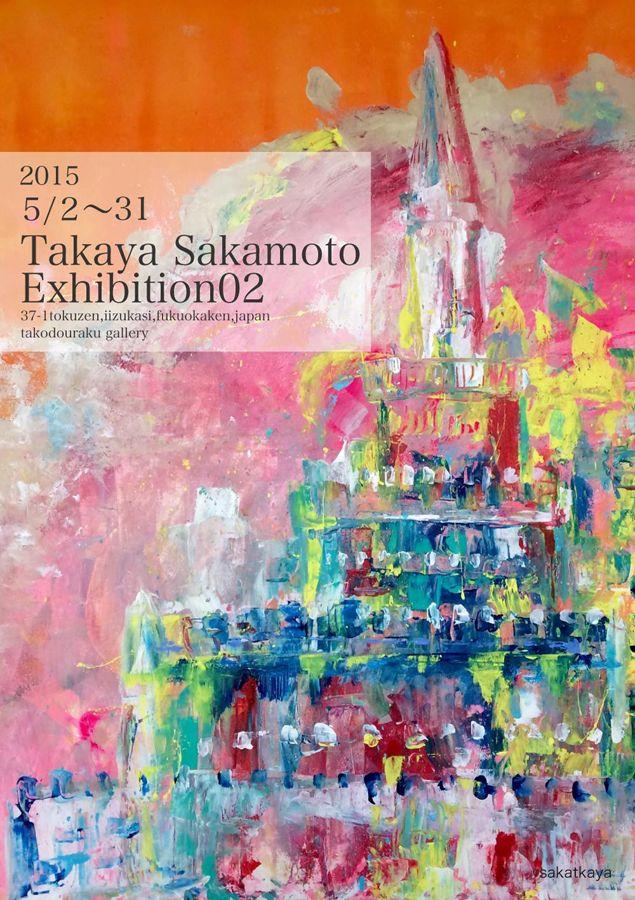 tkdrk-201505-Takaya Sakamoto Exhibition02