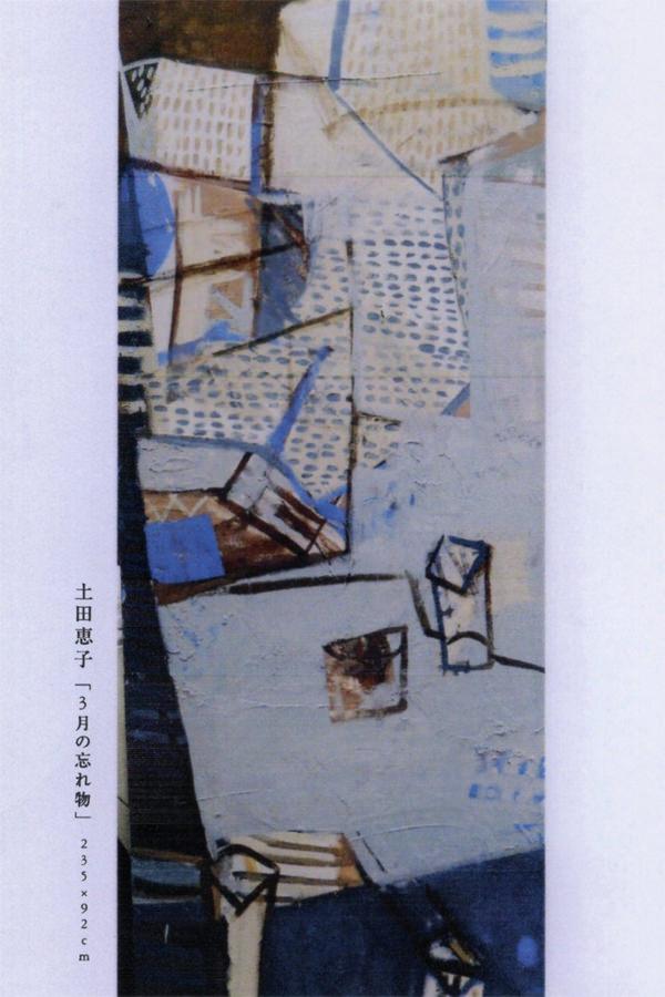 toile-201506-土田恵子展「忘れ物」