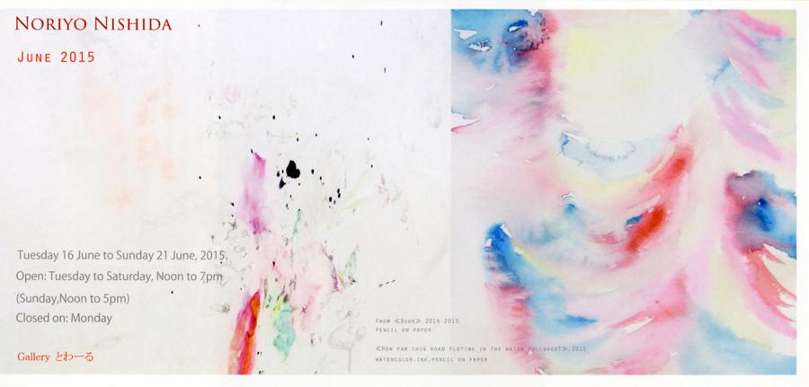 toile-201506-NORIYO NISHIDA Her eyes green