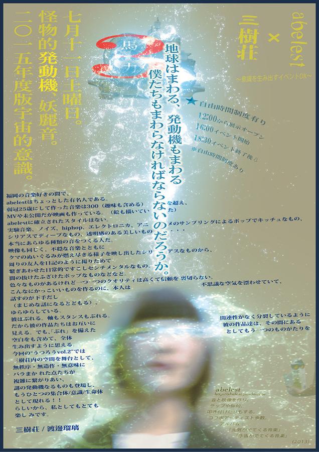 mikiso-うつろう SCREEN#02 abelest