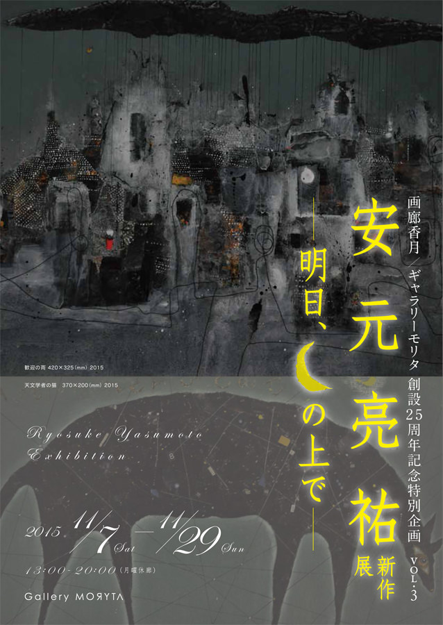 mrt-201511-創設25周年 特別企画展 vol.3 「安元亮祐 新作展 - 明日、月の上で -」-DM表