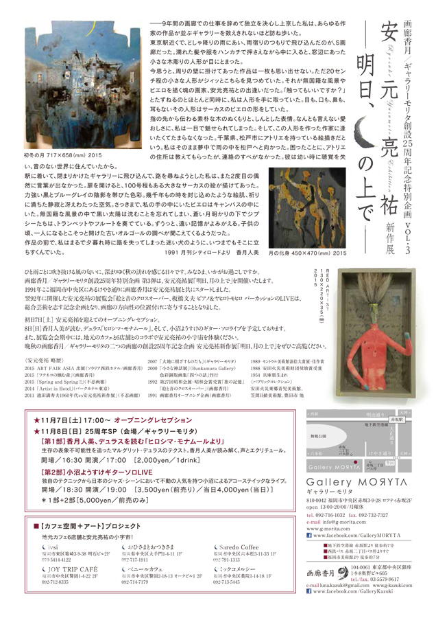 mrt-201511-創設25周年 特別企画展 vol.3 「安元亮祐 新作展 - 明日、月の上で -」-DM裏